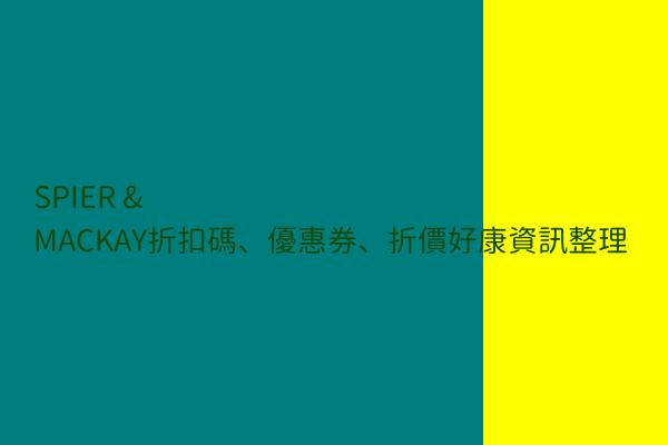 SPIER & MACKAY折扣碼、優惠券、折價好康資訊整理 post thumbnail image