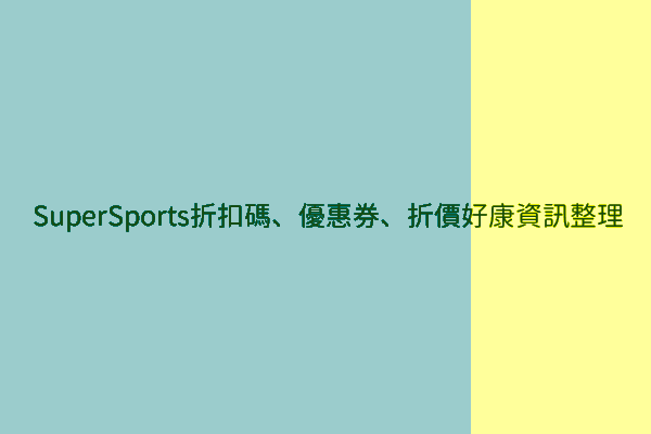 SuperSports折扣碼、優惠券、折價好康資訊整理 post thumbnail image