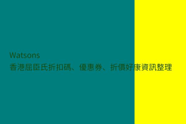 Watsons 香港屈臣氏折扣碼、優惠券、折價好康資訊整理 post thumbnail image