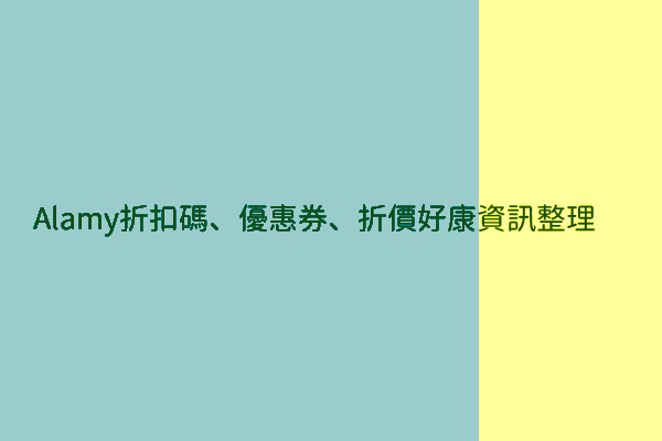Alamy折扣碼、優惠券、折價好康資訊整理 post thumbnail image