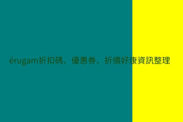 érugam折扣碼、優惠券、折價好康資訊整理 post thumbnail image